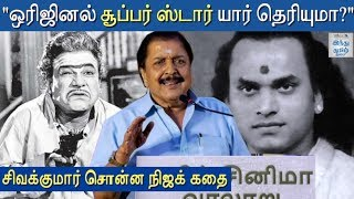 sivakumar-speech-at-tamil-cinema-varalaru-book-release-function-hindu-tamil-thisai