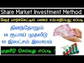 DIFFRENT INVESTMENT METHOD IN SHARE MARKET IN TAMIL... TAMIL STOCK MARKET