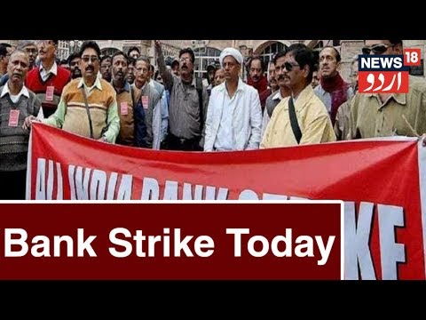 Indian State-Owned Bank Officers' Union Calls Strike Over Wa
