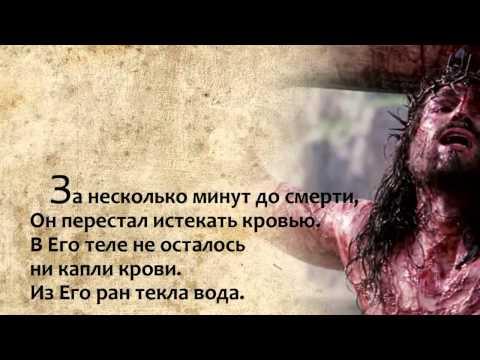 Смерть, распятие Иисуса
