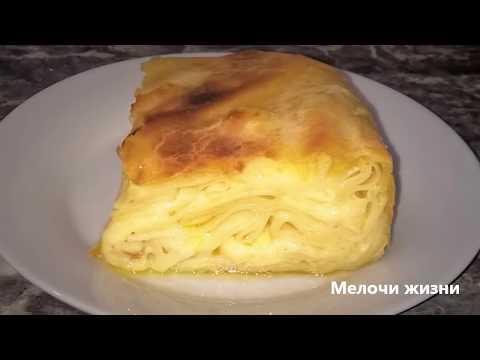 Хачапури с сыром. Ачма Хачапури.  Пирог с сыром в духовке. Нереально вкусный!
