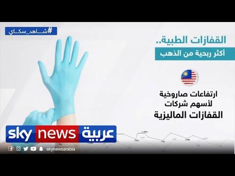 قطاع القفازات الطبية يحقق أرباحا تتجاوز الذهب  - 11:59-2020 / 8 / 10
