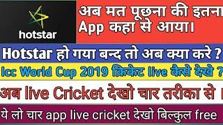 Free me download hotstar VIP apk