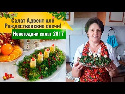 Салат Адвент или Рождественские свечи! Новогодний салат 2017