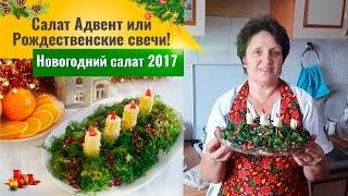 Салат Адвент или Рождественские свечи! Новогодний салат 2018