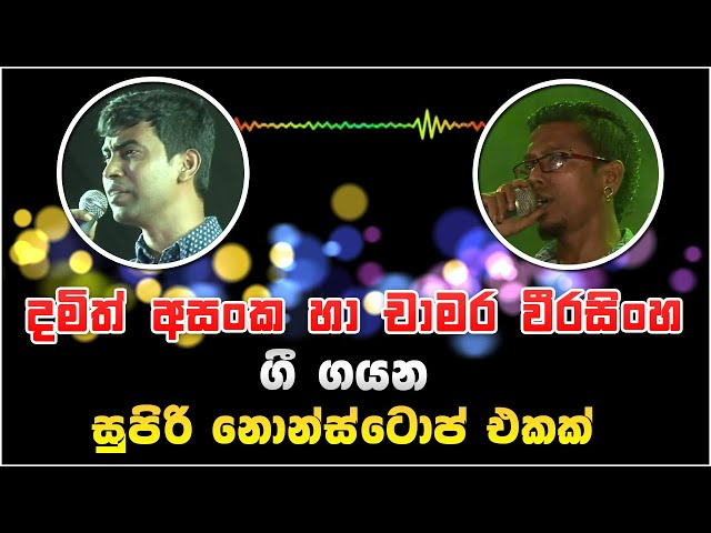 Damith Asanka & Chamara Weerasinha New Nonstop 2020 | Best Sinhala New Songs Collection 2020
