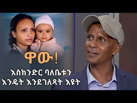 WOW! Eskinder Nega on VOA | The Untold Story Of Serkalem Fasil
