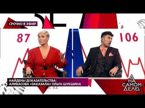 """""""Лидия Николаевна - овощ!"""" - Бари Алибасов-младший вышел из себя"""