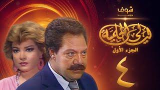 مسلسل ليالي الحلمية الجزء الأول الحلقة 4 - يحيى الفخراني - صفية العمري