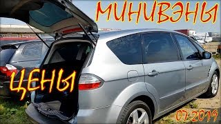 Авто из Литвы. Минивэны цена июль 2019.
