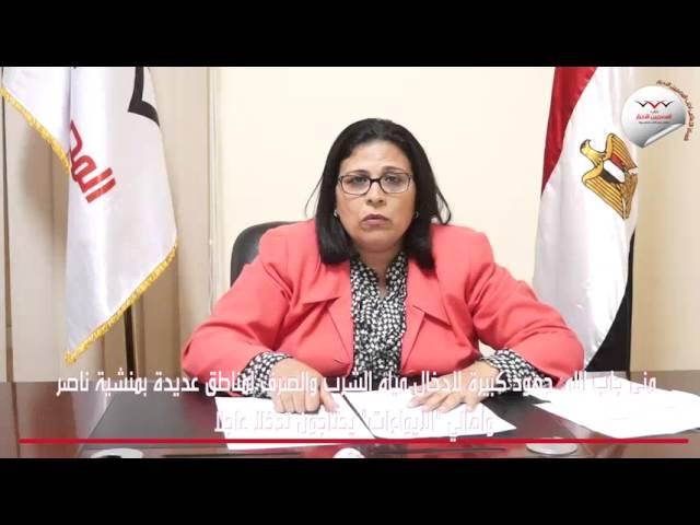 منى جاب الله: جهود كبيرة لادخال مياه الشرب والصرف لمناطق عديدة بمنشية ناصر