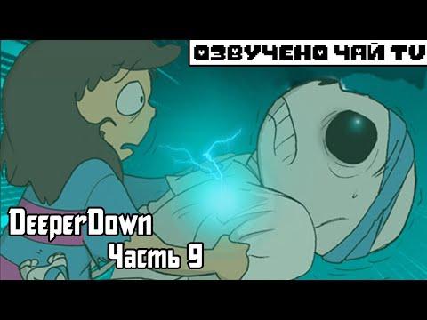 Deeper Down RUS Часть 9 (Комикс Undertale dub)