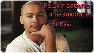 Дом-2 Последние Новости на 10 декабря Раньше Эфиров (10.12.2015)