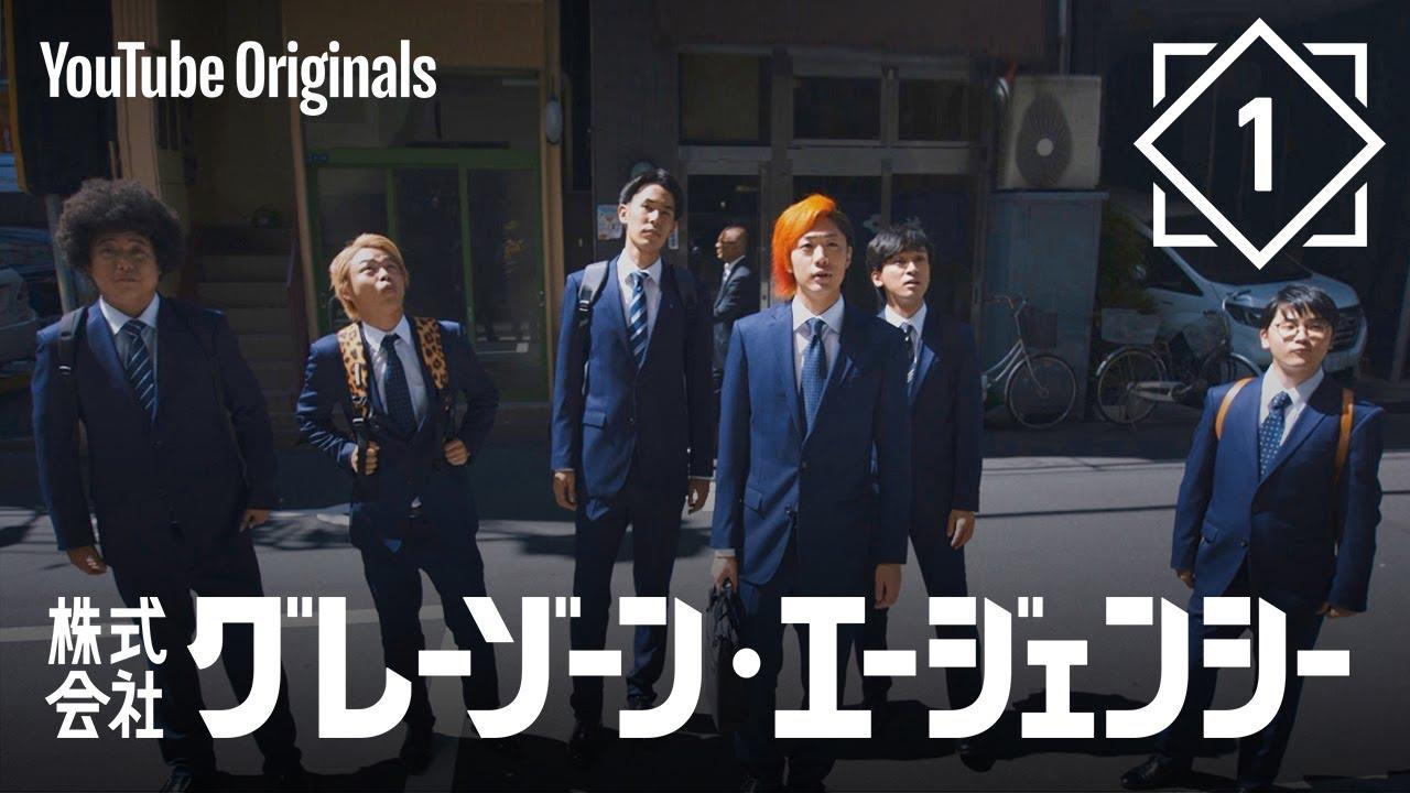 EP 1 男たちの熱き面接   株式会社グレーゾーン・エージェンシー