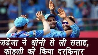 MS Dhoni still captain, Ravindra Jadeja ignores Virat Kohli during 3rd ODI | वनइंडिया हिंदी