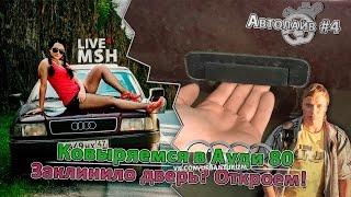 видео Ремонт Ауди 80 : Задняя дверь универсала Audi 80