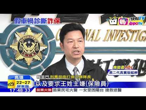 20161107中天新聞 女保險員勾串中醫師 假病歷詐保500萬