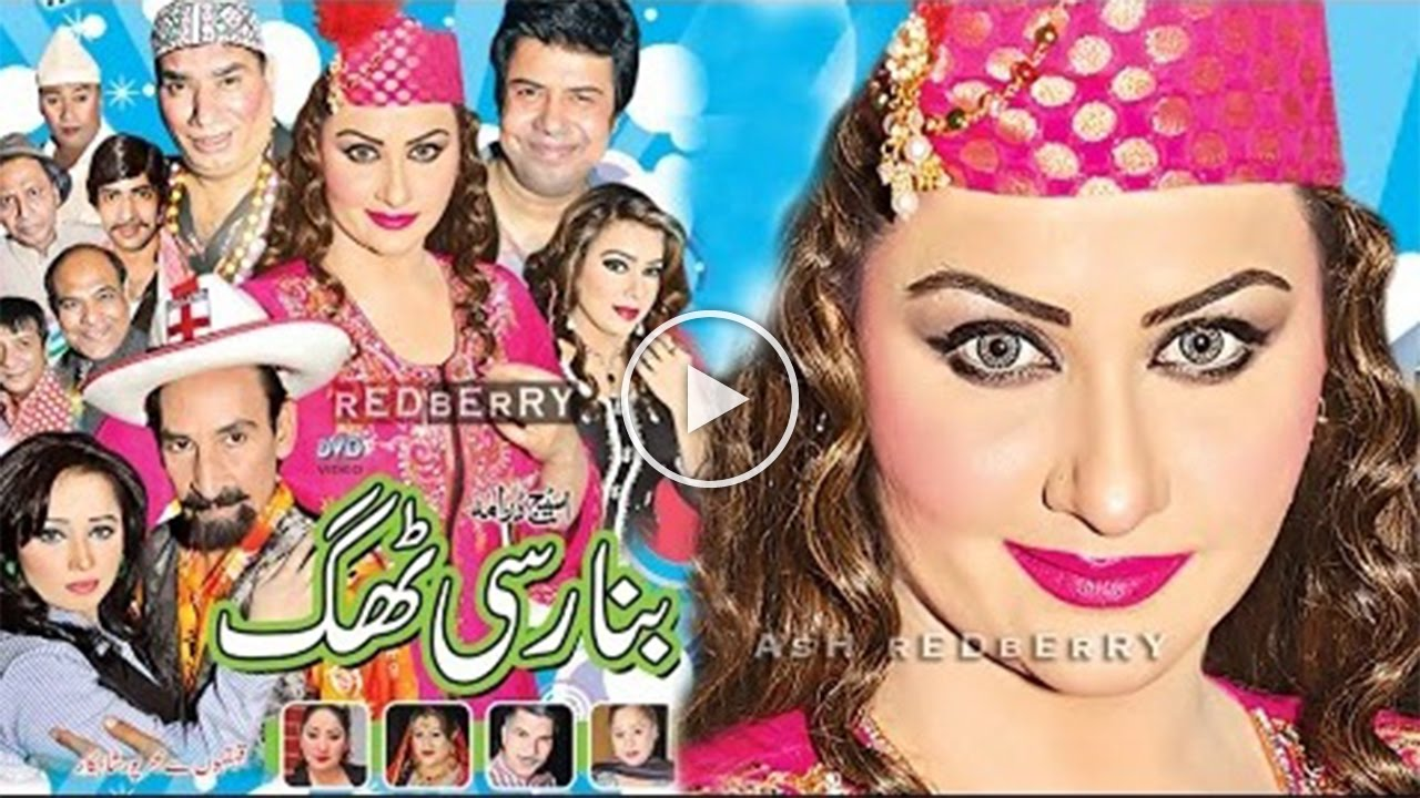 Hello darling new pakistani stage drama full comedy stage show.