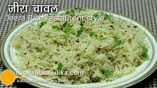 Jeera Rice Recipe - Zeera Rice Recipe - Punjabi Rice Recipe