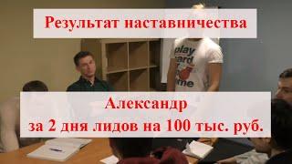 Результат участников наставничества. Александр. За 2 дня лидов на 100 000 руб. 2015(, 2016-04-12T10:22:12.000Z)