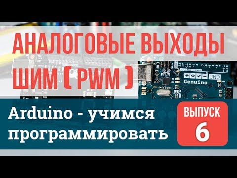 Аналоговые выходы (ШИМ)  #6 | Arduino - учимся программировать (обучающие уроки)