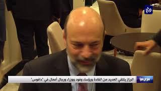 الرزاز نهدف للترويج للأردن في دافوس - (24-1-2019)