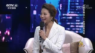 《中华情》 20190929  CCTV中文国际