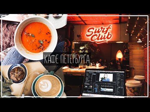 КОФЕЙНЫЙ ПЕТЕРБУРГ # 1: Цены, Эстетика и Догфрендли Кафе || Alyona Burdina