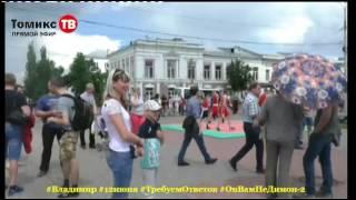 ОнНамНеДимон_Владимир_12-06-2017(00)