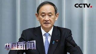 [中国新闻] 日韩关系紧绷累及民间往来 韩国多家航空公司暂停韩日航线 | CCTV中文国际