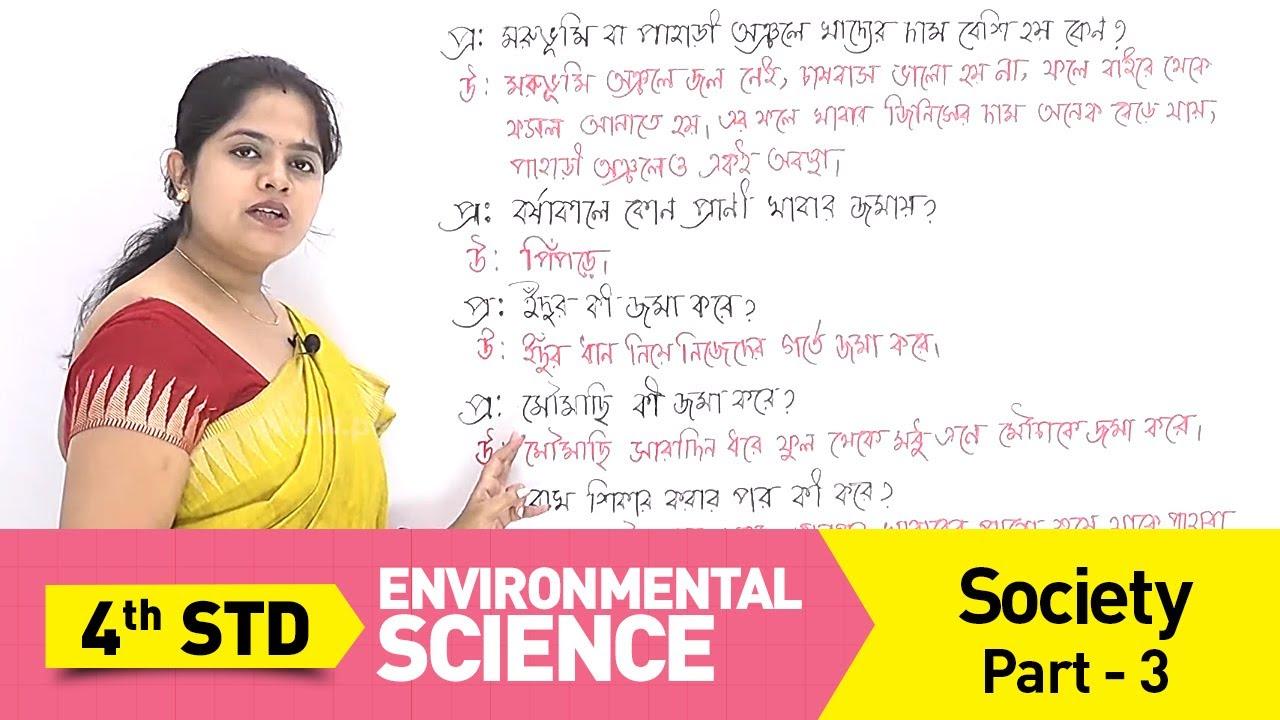 Class 4th Std Enviromental Science in Bengali ||  Society Part - 3 | সমাজ |  Bengali Video