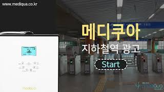 메디쿠아 이온수기가 지하철역에?!
