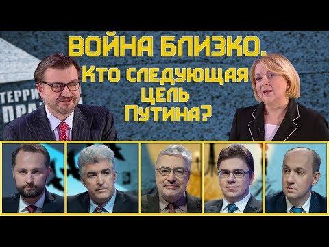 Война близко. Кто следующая цель Путина? / 'Территория правды'