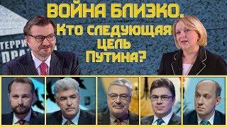 Война близко. Кто следующая цель Путина? /