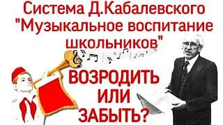Система Д.Кабалевского «МУЗЫКАЛЬНОЕ ВОСПИТАНИЕ ШКОЛЬНИКОВ». Возродить или забыть?