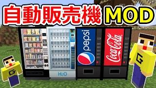 【マインクラフト】ぐち男、コーラデビューするってよ。自動販売機MODから出てきたものを飲み食いしまくる!!〔マイクラWizard Selling Machines MOD〕 thumbnail