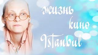 живу как в кино / история из  жизни / влог домохозяйка  Татьяна из Стамбула
