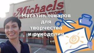 502. Магазин товаров для творчества и рукоделия в США. Michaels