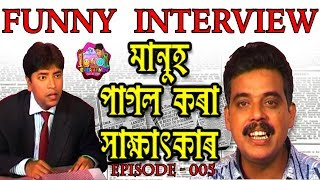 Funny Interview | Assamese Comedy