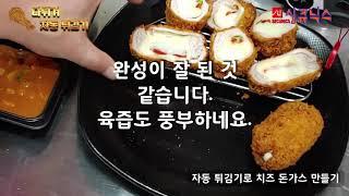 다튀겨 자동 튀김기로 치즈 돈가스 만들기