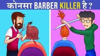 7 Majedar aur jasoosi paheliyan | Konsa Barber Killer Hai ? | Riddles in hindi | Logical MasterJi