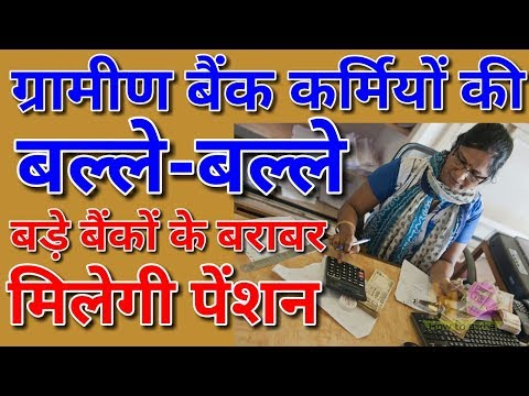 Bank Employees Latest News Today Hindi 2019   Regional Rural (Gramin) Bank Pension Case   RRB Scheme