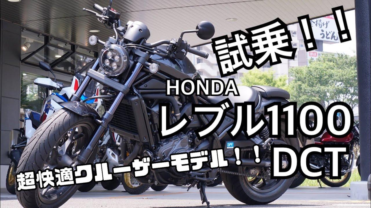 【motovlog】超快適!!レブル1100DCTモデルの試乗に行ったら最高だった!!