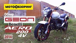 Обзор Geon Aero 200 4v Benelli (2014)