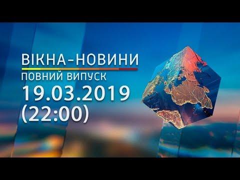 Вікна-новини: Вікна-Новини від 19.03.2019 (повний випуск, 22:00)