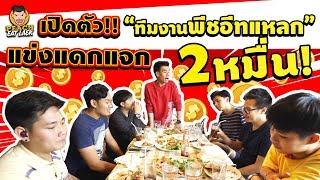 ep25-ปี2-แข่งกินพิซซ่าชิงเงิน-2-หมื่นพร้อมเปิดตัวทีมงาน-peach-eat-laek