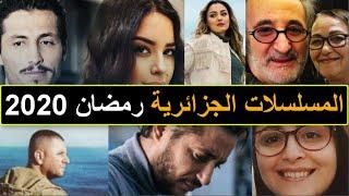 المسلسلات الجزائرية رمضان 2020