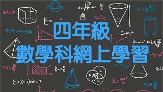 Publication Date: 2020-02-12 | Video Title: 【停課不停學】網上自主學習 小學四年級數學科