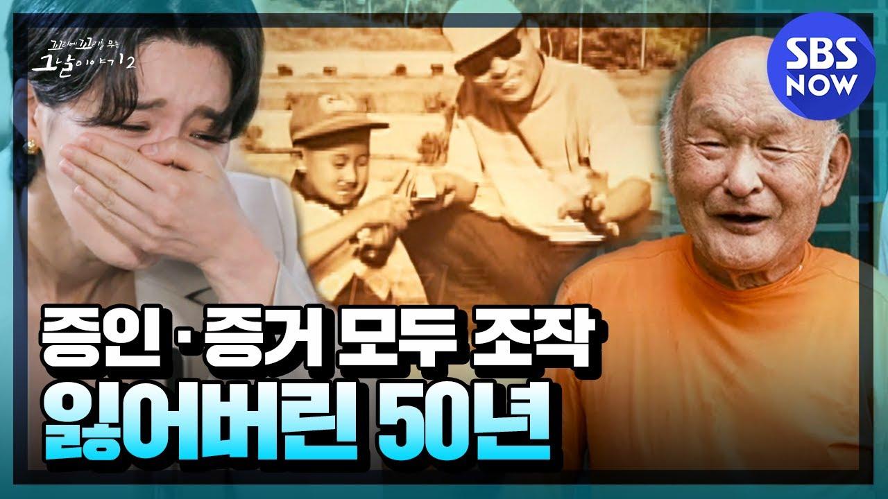 Download [꼬꼬무2] 요약 '증인·증거 모두 조작, 강간 살인범으로 산 정원섭 씨의 잃어버린 50년'  | SBS NOW