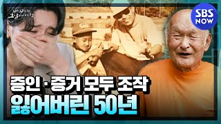 [Kkokkomu 2]Summary 'The lost 50 years of Jeong Wonseop who lived as a rapist and murderer'| SBS NOW